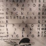 Фото братской могилы, где похоронен Г.Б. Гридов