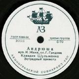 Григорий Гридов