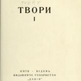 С. Черкасенко Твори т.1