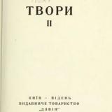 С. Черкасенко Твори т.2