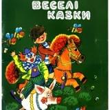 Книга П. Глазового Веселi казки