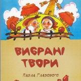 Книга П. Глазового Вибранi твори