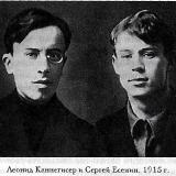 Леонид Каннегисер и Сергей Есенин 1915 г.