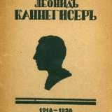 Книга М.Алданова Леонид Каннегисер. Париж 1928 г.
