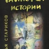 Книга И.М. Старикова Таинства истории
