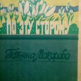 Книга Т. Макаровой По эту сторону
