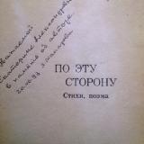 Дарственная подпись Т. Макаровой на её книге