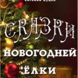 Kutsev_skazki_