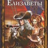 Elena_Raskina__Chas_Elizavety