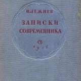 Книга И.Г. Лежнёва Записки современника