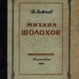 Книга И.Г. Лежнёва Михаил Шолохов