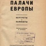 Книга И.Г. Лежнёва Палачи Европы