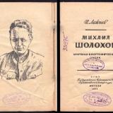 Разворот книги И.Г. Лежнёва Михаил Шолохов