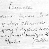Расписка И. Г. Лежнева в получении от М.А. Булгакова окончания романа «Белая гвардия». 17 августа 1925-го