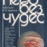 Книга А.Ф. Пугача и К.И. Чурюмова Небо без чудес