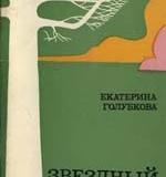 Екатерина Голубкова книна Звездный корабль