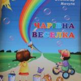 Олександр Мачула. Чарiвна веселка