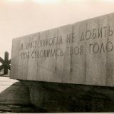 1967 год. Химки. И врагу никогда не добиться... Из архива семьи М. Лисянского
