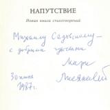 Автограф - посвящение М. Лисянского поэту М. Садовскому на книге Напутствие. 1987 г.
