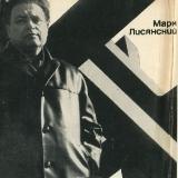 Марк Лисянский. Сборник стихотворений, Москва, Советский писатель, 1968 г.