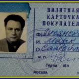 Визитная карточка покупателя М.С. Лисянского г. Москва 1990 г