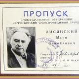 Пропуск М.С. Лисянского в Черноморский судостроительный завод