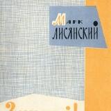 Марк Лисянский. Сборник стихотворений Здравствуй, Москва, Советский писатель, 1962 г.