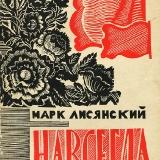 Марк Лисянский. Авторский сборник Навсегда, Москва, Советский писатель, 1970 г.