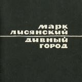 Марк Лисянский. Авторский сборник Дивный город, Москва, Советский писатель, 1965 г.