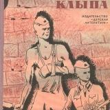 Марк Лисянский. Авторский сборник Петя Клыпа, Москва, Детская литература, 1967 г.