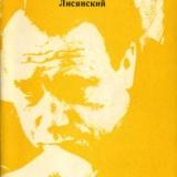 Марк Лисянский сборник стихов Всё сначала. Издательство Советский писатель 1972 г.