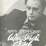 Марк Лисянский. Авторский сборник Сигнальный огонь, Москва, Советский писатель, 1983 г.