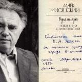 Автограф М. Лисянского на книге в подарок Николаевской библиотеке 1992 г.