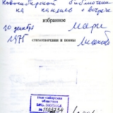 Автограф М. Лисянского на книге в подарок Нивосибирской библиотеке