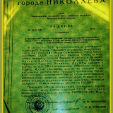 Решение Николаевского горисполкома о присвоении М.С. Лисянсконму звания Почётного гражданина г. Николаева