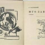 Книга стихов Э. Багрицкого Юго-запад 1930 г.