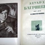 Эдуард Багрицкий. Стихи. Сов. лит. 1934 г.