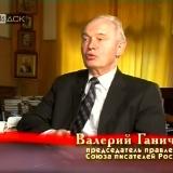 Председатель Правления СП России В.Н. Ганичев