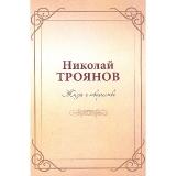 Книга Н.А. Троянова Жизнь и творчество