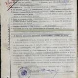 Наградной лист Л.Н. Вышеславского 1943 г.