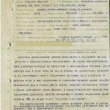Наградной лист Л.Н. Вышеславского 1944 г.