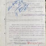 Наградной лист Л.Н. Вышеславского 1945 г.