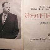 Книга Л.Н. Вышеславского