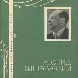 Леонид Вышеславский. Избранная лирика, Изд. Молодая гвардия, 1966 г.
