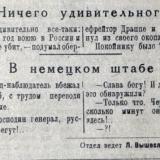 Вырезка из фронтовой газеты, в которой писал Л.Н. Вышеславский