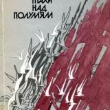 Бойченко В. Птахи над полум\'ям  поезії . — К.  Рад. письменник, 1989. — 104 с.