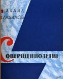 М. Владимов. Совершеннолетие Стихи   . – 1964 . – 120 с.