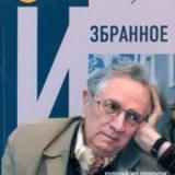 Книга Анатолия малярова Избранное. Изд-во Илион, 2013 г.