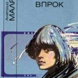 Книга Анатолия Малярова Уроки впрок, изд. Молодь 1986 г.