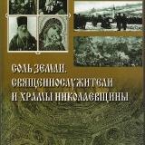 Книга Т.Н. Губской